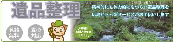 精神的にも体力的にもつらい遺品整理を広島からっぽサービスがお手伝いします