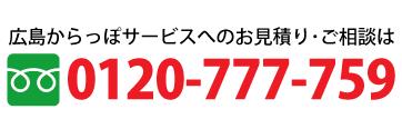 広島からっぽサービスへのお電話は0120-777-759まで